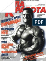 Muscle and Fitness №8 1997