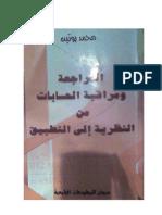 كتاب المراجعة للأستاذ محمد بوتين
