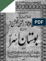 Mafateehul Ejaaz Sharah Gulshan e Raaz Urdu Translation