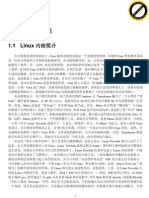 Linux内核情景分析