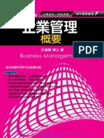 1FG9企業管理概要(第二版)
