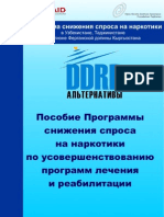 DDRP Treatment Rehab Manual (Russian Translation)