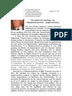 Η γιαλαντζί πολιτική των Παπακωνσταντί-νου-Διαμαντοπούλου