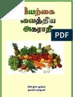 இயற்கை வைத்திய அகராதி