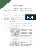 毒性化學物質管理法