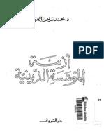 أزمة المؤسسة الدينية - محمد سليم العوّا