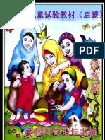 穆斯林儿童启蒙教材