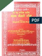 Garab Ganjani Teeka - Kavi Santokh Singh Ji