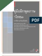 คู่มือฝึกพูดภาษาไทย #๓
