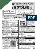 隔「週刊ペルソナプレス」 2011年5/9号