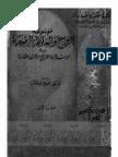 موسوعة الزواج و العلاقة الزوجية في الإسلام و الشرائع الأخرى المقارنة