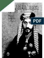 مذكرات السيد محسن أبو طبيخ 1910-1960