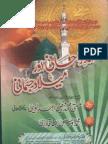 Aamad-e-Rohani-Aur-Meelad-e-Jismani