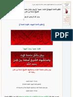 Al Qaeda bin laden message
