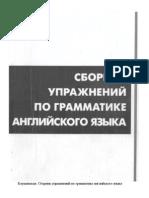 240996 7B368 Kaushanskaya v l Sbornik Uprazhneniy Po Gram Ma Tike Angliysko
