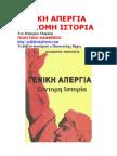 Θόδωρος Μαράκης - Γενική Απεργία Σύντομη Ιστορία  (Πολιτικό Καφενείο)