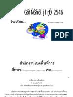 หลักสูตรการศึกษาปฐมวัย 2546 (ฉบับสมบูรณ์)