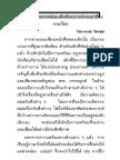 แนวการจัดกิจกรรมซ่อมเสริมอ่านและเขียนภาษาไทย