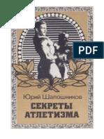 Secrets of Athleticism - Yuri Shaposhnikov