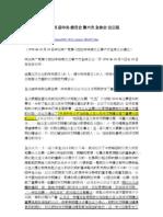 19961010中国共产党第十四届中央委员会第六次全体会议公报(社會主義精神文明建設決議)