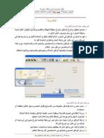 نظـــام الأرشفة الإلكترونية