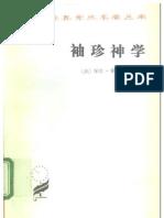 A0109袖珍神学