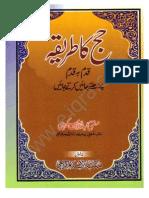Haj Ka Tariqa_qadam Ba Qadam - Mufti Abdul Rauf Sakharvi