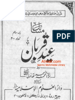 Masail e Eid e Qurban - Molana Muhammad Ahmad Thanvi