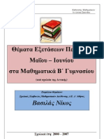 Β Γυμνασίου merged