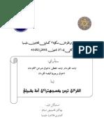 Muka Depan & Peraturan Umum PDF