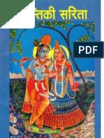 Shanti Ki Saritay Bhaiji Hanumanprasadji Poddar
