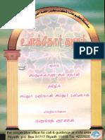 உனக்கோர் கடிதம்