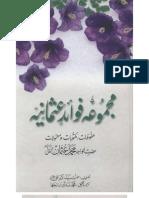 Majmuah Fawaed Usmania Urdu