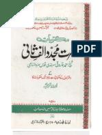 Maktubat Imam Rabbani vol-1 part 1 by Syed Zawwar Shah