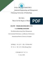 論文:綠色管理、環境績效與經營績效關係之研究