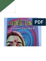 20908385 KJ PaniPagal Tamil Novel