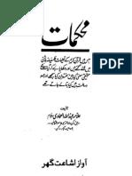 Muhka'mat (Urdu) Abdullah Al-Imadi [d.1946]