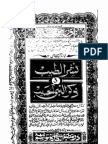 Nashrutteeb Fi Zikr Nabi Habib - Molana Thanvi