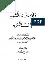 translation of nahw al wadih pdf part 2