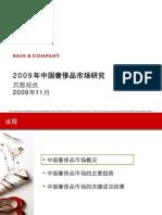 Bain-Luxury Goods在中国的发展-2009