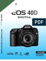 Canon EOS 40D PDF Rus