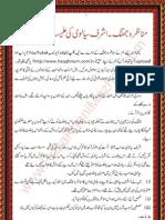 Munazra Jhang - Ashraf Sialvi Ki ilmiyat Ka Pole Khul Gaya