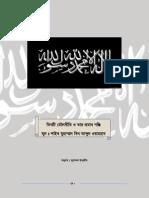 Three Fundamental Principles - Muhammad Bin 'Abdul Wahhab