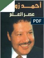 عصر العلم - احمد زويل