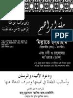 Millat-E-Ibrahim in Bangla (Shaikh Abu Muhammad Al Maqdisi)