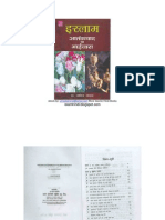 IslamAatankwadYa Bhai Chara  Nayak Hindi Book