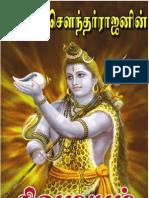 53093519 Sivamayam 2 Indra Soundar Rajan
