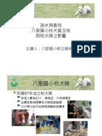 3-校犬-郭立穎 [相容模式]