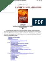 Д.Халперн — Психология критического мышления