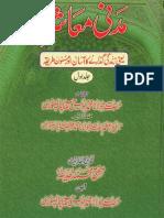 Madni Muashra by Sheikh Muhammad Yunus Palanpuri